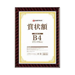 (まとめ)スマートバリュー 賞状額(金ラック)B4 B684J-B4【×5セット】