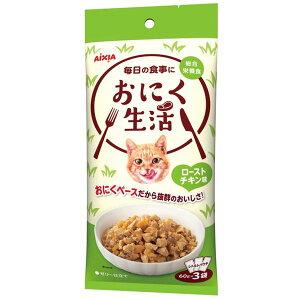 (まとめ) おにく生活 ローストチキン味 180g (ペット用品・猫用フード) 【×12セット】