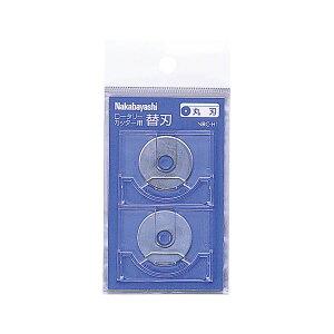 (まとめ) ナカバヤシ ロータリーカッター用替刃丸刃 NRC-H1 1パック(2枚) 【×10セット】