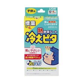(まとめ)ライオン 冷えピタ 8時間冷却 子供用 1箱(16枚)【×10セット】