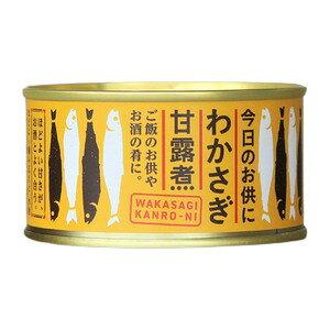 わかさぎ甘露煮/缶詰セット 【6缶セット】 賞味期限:常温3年間 『木の屋石巻水産缶詰』