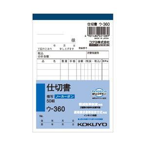 (まとめ) コクヨ NC複写簿(ノーカーボン)仕切書B7タテ型 2枚複写 8行 50組 ウ-360X3 1パック(3冊) 【×10セット】