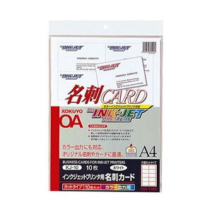 (まとめ)コクヨ インクジェットプリンタ用名刺カード 両面マット紙 A4 10面 KJ-10 1冊(10シート)【×20セット】
