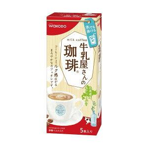 (まとめ)アサヒグループ食品 WAKODO牛乳屋さんの珈琲 スティック 1箱(5本)【×20セット】