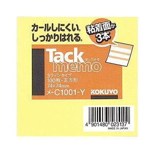 (まとめ)コクヨ タックメモ(3ライン・ノートタイプ)正方形 74×74mm 黄 メ-C1001-Y 1セット(10冊)【×2セット】