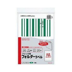 (まとめ)コクヨ プリンタ用フォルダーラベル A410面カット(B4個別フォルダー対応)緑 L-FL105-5 1セット(50枚:10枚×5パック)【×3セット】