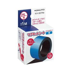 コクヨ マグネットシート(スリムカラー)25×1000mm 青 マク-307NB 1セット(10本)
