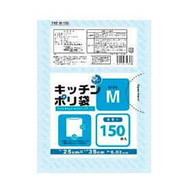 (まとめ) キッチンポリ袋/ビニール袋 【Mサイズ 150枚入】 食品用 透明 キッチン用品 【×30個セット】