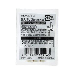 (まとめ)コクヨ 鉛筆シャープTypeS用替え消しゴム ケシ-P200 1セット(30個:3個×10パック)【×10セット】