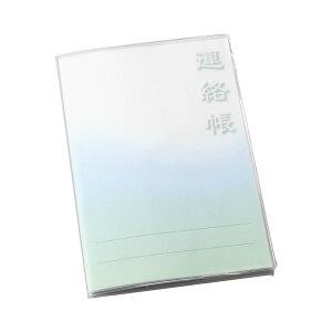 (まとめ)介護連絡帳用カバー 1セット(10枚) 【×5セット】