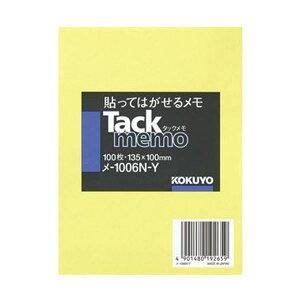 (まとめ)コクヨ タックメモ(大型ノートタイプ)135×100mm 無地 黄 メ-1006N-Y 1セット(5冊)【×3セット】