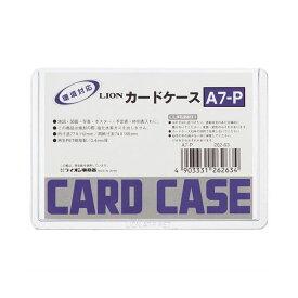 (まとめ)ライオン事務器 カードケース 硬質タイプA7 再生PET A7-P 1枚 【×100セット】