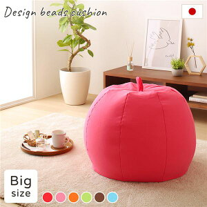 ビーズクッション ソファ ピンク ビッグ 単品 日本製 リラックス りんご アップル 軽量 取っ手付き クッション 一人掛け スムース 生地【代引不可】