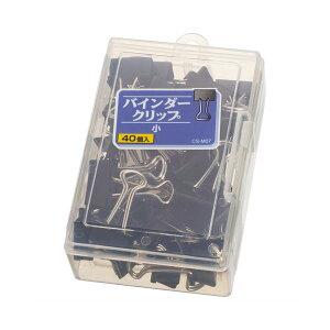 (まとめ) ライオン事務器 バインダークリップ 小口幅19mm CS-M07 1ケース(40個) 【×10セット】