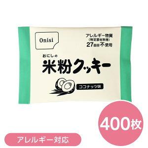【尾西食品】 米粉のクッキー/菓子 【ココナッツ味 400枚セット】 日本製 〔非常食 企業備蓄 防災用品〕【代引不可】