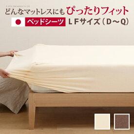 どんなマットでもぴったりフィット スーパーフィットシーツ ベッド用LFサイズ(D〜Q) シーツ ボックスシーツ 日本製