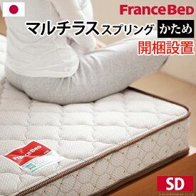 フランスベッド セミダブル マットレス マルチラススーパースプリングマットレス セミダブル マットレスのみ ベッド マットレス スプリング 国産 日本製
