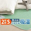 除湿シート 除湿マット 洗える 湿度調整マット 〔調湿くん〕 シングル 90×180cm 2枚セット 布団湿気取り 湿気対策 寝…