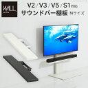 WALL[ウォール]壁寄せテレビスタンドV2・V3サウンドバー専用棚 Mサイズ 幅95cm テレビ台 テレビスタンド 壁よせTVスタ…