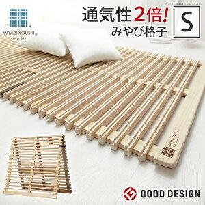 【2018年グッドデザイン賞受賞】 すのこベッド 折りたたみ シングル 通気性2倍の折りたたみ「みやび格子」すのこベッド シングル 二つ折りタイプ 桐 天然木 スノコベッド 布団干し 室内干し