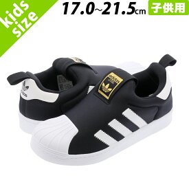 【キッズ サイズ】【17cm-21.5cm】 adidas SUPER STAR 360 C 【adidas Originals】 アディダス スーパースター 360 C CORE BLACK/WHITE/GOLD MET