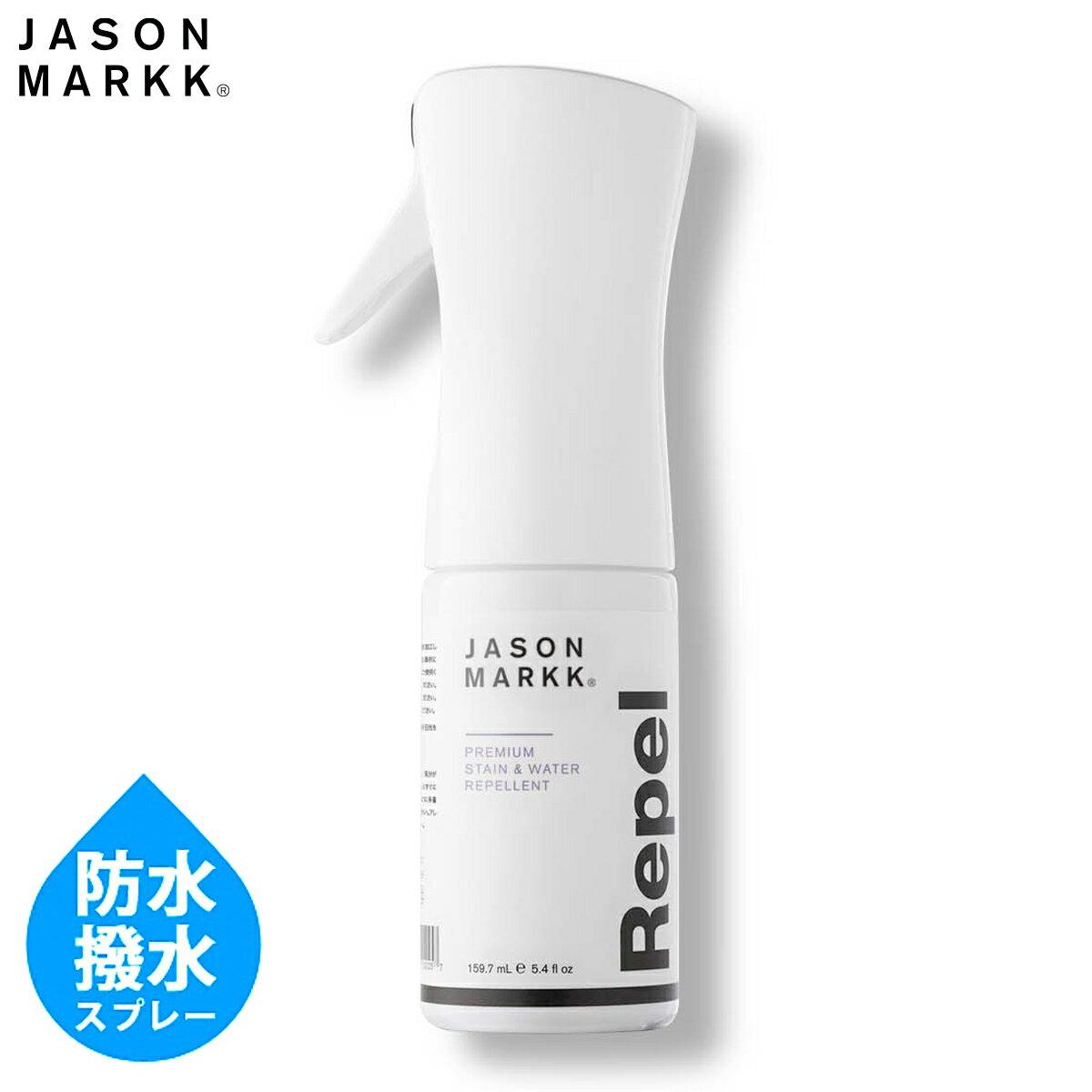【送料無料】 防水スプレー JASON MARKK REPEL SPRAY ジェイソンマーク リペル スプレー 5.4oz. 159.7ml