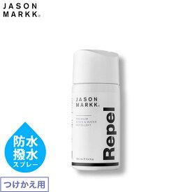 強力防水スプレー 【つけかえ用】 梅雨対策 JASON MARKK 5.4 OZ REPEL REFILL ジェイソンマーク 5.4オンス リペル リフィル 159.7ml