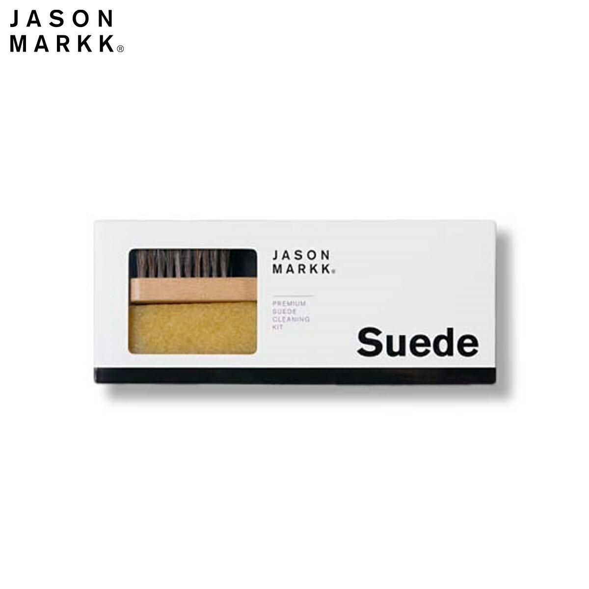 【送料無料】JASON MARKK SUEDE CLEANING KIT 【スウェード・ヌバック用クリーニングキット】 ジェイソンマーク スエード クリーニング キット