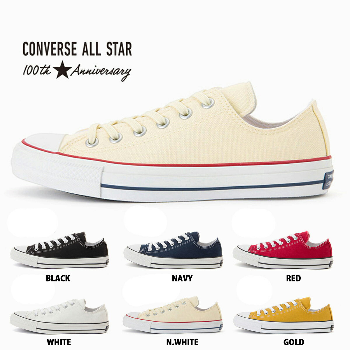 CONVERSE ALL STAR 100 COLORS OX 【100周年】 【100th ANNIVERSARY】 コンバース オールスター 100 カラーズ OX 6色 32861792 32861795 32861791 32861790 32862290 32862299
