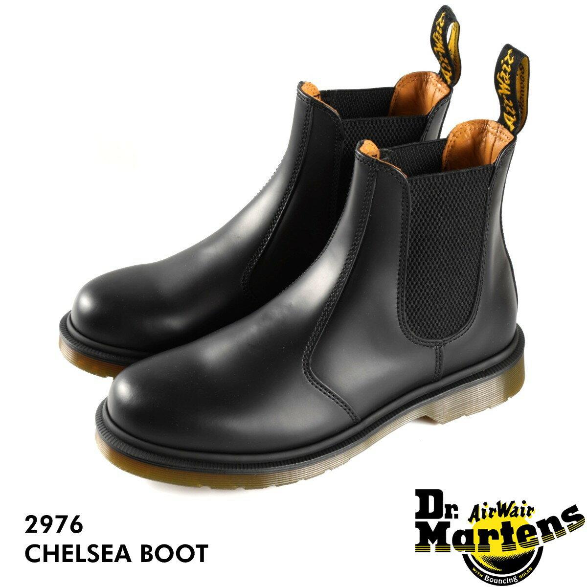 【10月13日(金)再入荷】 Dr.Martens CHELSEA BOOT 2976 【メンズ】【レディース】 ドクターマーチン チェルシー ブーツ BLACK 黒 サイドゴア