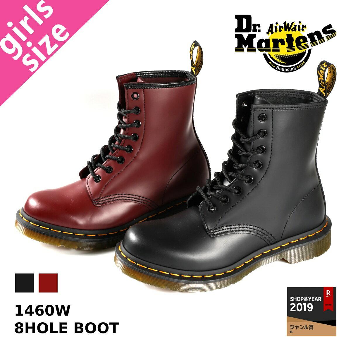 【待望のLady'sサイズ】 Dr.Martens 8HOLE BOOT 1460W ドクターマーチン レディース 8ホール ブーツ BLACK(11821006)/ CHERRY(11821600)