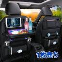 車収納 収納ポケット ポケット 車用シート タブレット ホルダー バックポケット 1個 高級 PUレザー 車用収納ポケット …