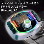 トランスミッターBluetooth5.0車ブルートゥースfmトランスミッター高音質iphoneipod12V-24V対応FMトランスミッター78Xメモリー