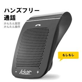 ハンズフリー Bluetooth スピーカー 車載 スピーカーマイク 通話キット ぶるーつうす ハンズフリーホン 電話 通話 車 携帯電話 高音質 アイホン7 iPhone スマホ USB充電 ワイヤレス サンバイザー取付 ガラケー ビジネス