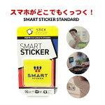 SMARTSTICKERスマートステッカー壁に貼る粘着スイカタブレットスマホカード入れ