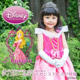 オーロラ ディズニープリンセス ドレス<リトルプリンセスルーム ディズニーコレクション オーロラ>【HLS_DU】【ディズニー 公式ライセンス プリンセス 眠れる森の美女 子ども キッズ 子供ドレス Disney Princess コスチューム】