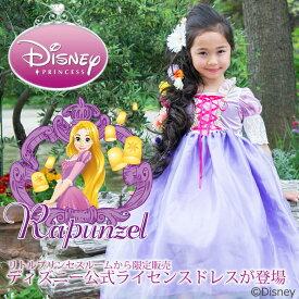 ラプンツェル ディズニープリンセス ドレス<リトルプリンセスルーム ディズニーコレクション ラプンツェル>【HLS_DU】【ディズニー 公式ライセンス プリンセス 塔の上のラプンツェル 子供 子ども キッズ 子供ドレス Disney Princess】
