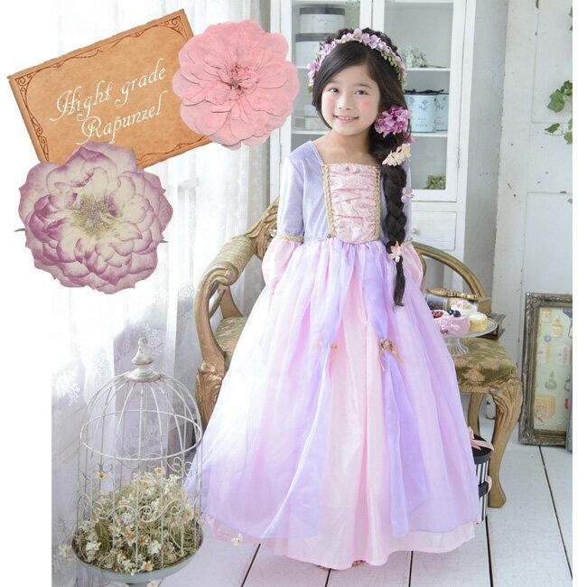 【子供用プリンセスドレス】<ハイグレード・ラプンツェル>【HLS_DU】【ドレス 子供 子ども キッズ ジュニア プリンセス 衣装 お姫様  コスチューム ロング