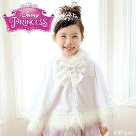 【送料無料・即納】ディズニープリンセスのイメージドレスにぴったり<リトルプリンセスルーム ディズニーコレクション プリンセスケープ>【ディズニー 公式ライセンス プリンセス Disney Princess コスプレ アウター 子供 子ども】
