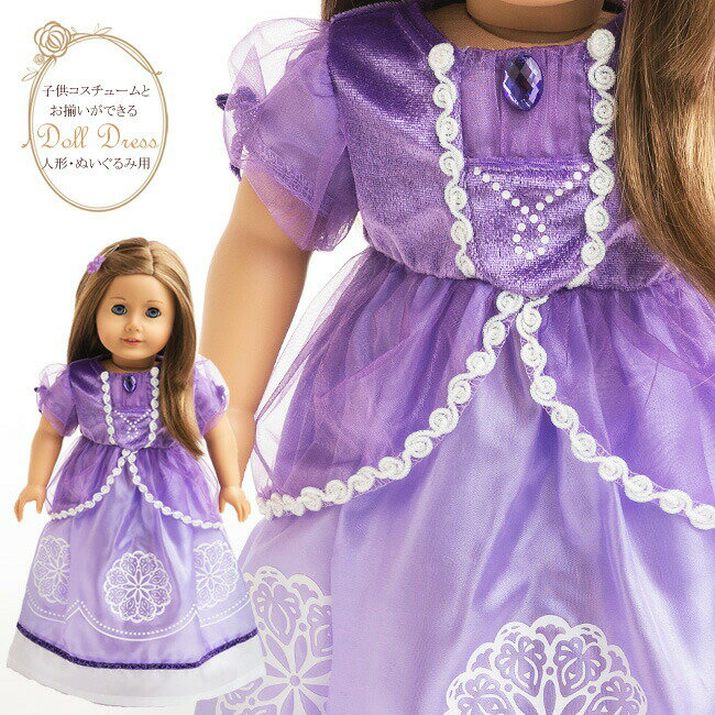 <プリンセス・ドールドレス ちいさなラベンダープリンセス>【HLS_DU】【人形 服 お姫様 かわいい 結婚式 ステージ ドール ぬいぐるみ 着せ替え】【3歳 4歳 5歳 女の子 誕生日 プレゼント】