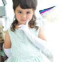 3個までメール便発送可能<ぴったりフィットの子供用フォーマルサテンロンググローブ>【プリンセス お姫様 手袋 フォ…