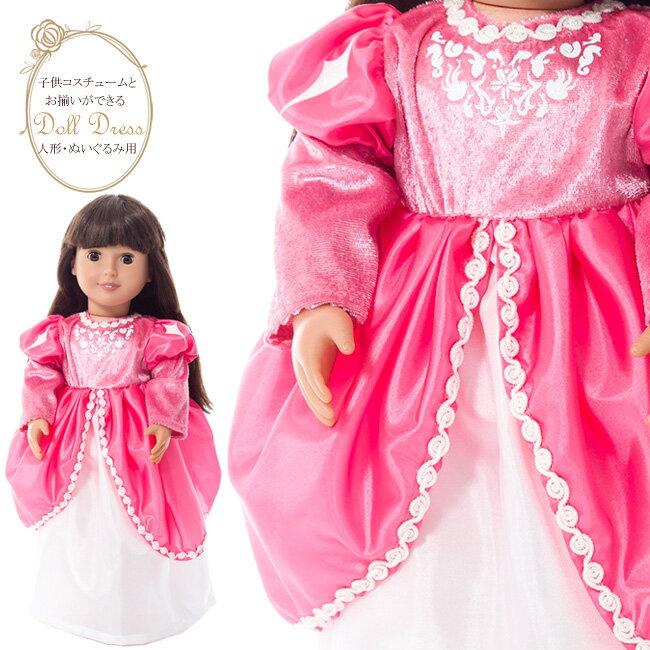 <プリンセス・ドールドレス マーメイドプリンセス ピンクドレス>【HLS_DU】【人形 服 お姫様 おひめさま プリンセス かわいい プレゼント 着せ替え プリンセスドレス 子供ドレス】【3歳 4歳 5歳 女の子 誕生日 プレゼント】