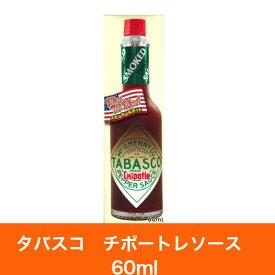 【タバスコ】 ペッパーソースメキシカン チポートレソース TABASCO Chipotle メキシコサルサ 1本瓶 60ml 2oz