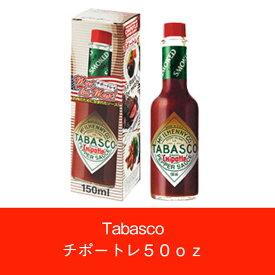メキシカンソース タバスコチポートレソース TABASCO Chipotle メキシコサルサ1本瓶 150ml 5oz