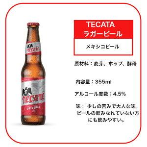 お買い得商品【メキシコ産】お買い得テカテビールTECATABeer6本セット瓶355ml4.5度