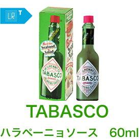 お買い物マラソン 300円オフクーポン+P2倍メキシカンソース タバスコハラペーニョソース TABASCO Jalapeno  メキシコサルサ1本瓶 60ml 2oz