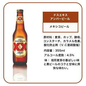 メキシコビール外国のビール海外のお酒