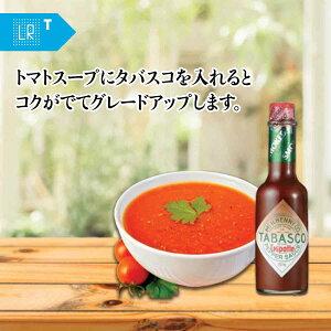トマトスープにタバスコチポートレを数滴入れるとコクがでておいしくなります。