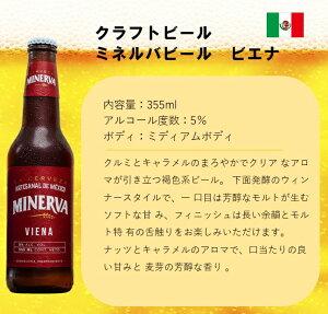 飲み比べセット【メキシコ産】メキシコクラフトビールミネルバMINERVABeer瓶355ml飲み比べ5種類セットペールエールビエナコロニアルスタウトIPA