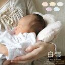 送料無料 白雲 hacoonBabyPillowベビーピロー(今治タオル)【授乳枕 赤ちゃん はくうん 洗顔 雲 綿 まくら ベビー枕 …